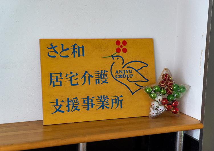 さと和 亀山居宅介護支援事業所